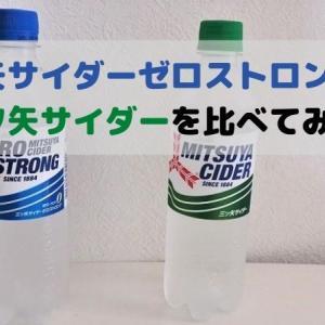 【比較】三ツ矢サイダーゼロストロングと三ツ矢サイダーを飲み比べてみた