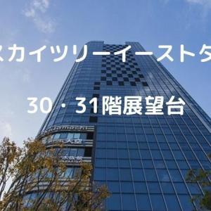 東京スカイツリーイーストタワー30・31階展望台は無料で東京の下町が一望できる