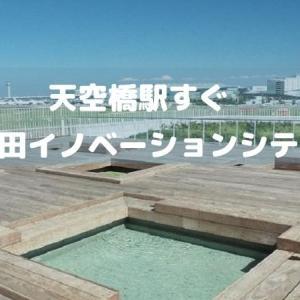 【2020年7月開業】天空橋駅すぐ羽田イノベーションシティに行ってみた