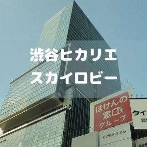 渋谷ヒカリエスカイロビーは無料で行ける穴場の展望台
