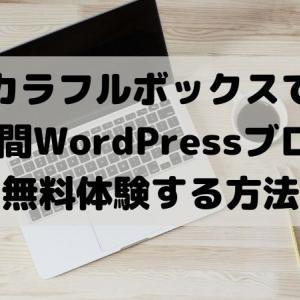 カラフルボックスで30日間WordPressブログを無料体験する方法を解説
