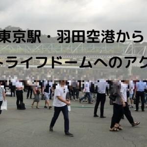 東京駅・羽田空港からメットライフドームへの行き方を紹介