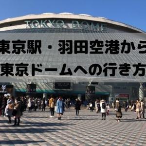 東京駅・羽田空港から東京ドームへのおすすめな行き方を紹介