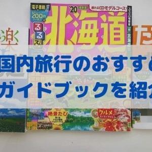 国内旅行のおすすめガイドブックを紹介【るるぶ・まっぷるなど】