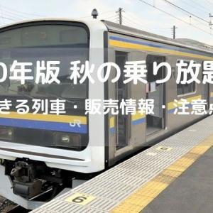 2020年版 秋の乗り放題パス~乗車できる列車・販売情報・注意点を解説~
