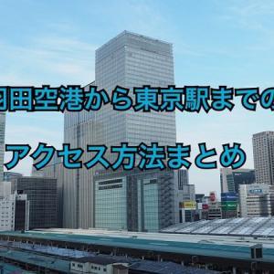 羽田空港第1・2ターミナルから東京駅へのおすすめアクセス方法まとめ