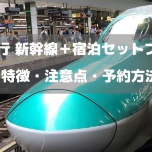 日本旅行 新幹線+宿泊セットプランの特徴・注意点・予約方法【1人でも利用可能】