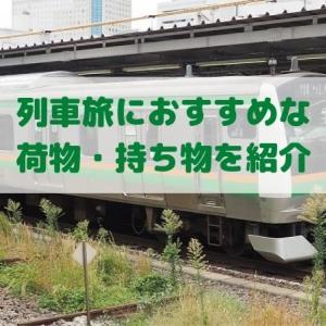 青春18きっぷなどの列車旅におすすめな荷物・持ち物を紹介
