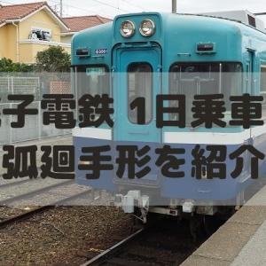 銚子電鉄 弧廻手形(1日乗車券)を紹介