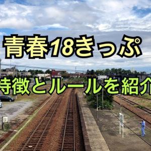 【2021-2022年版】青春18きっぷの特徴などを紹介~普通列車乗り放題~