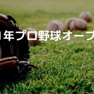 2021年プロ野球オープン戦12球団別の日程まとめ