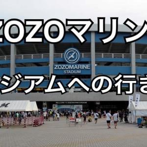【球場アクセス】ZOZOマリンスタジアムへの行き方を紹介!