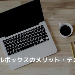 【サーバー】カラフルボックスのメリット・デメリットを解説