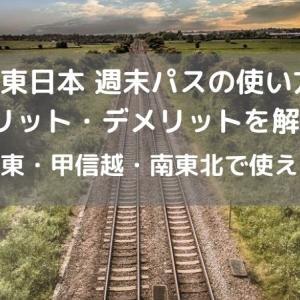 【2021-2022年版】JR東日本 週末パスの使い方・メリット・デメリットを解説