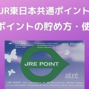 2021年版JR東日本のポイントサービスJREポイント貯め方・使い方を解説