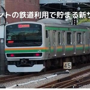 2021年春JR東日本JREポイントの新サービスを解説