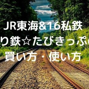 2021年版JR東海&16私鉄乗り鉄☆たびきっぷの買い方・使い方を解説
