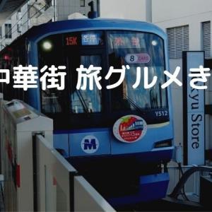 横濱中華街旅グルメきっぷの買い方・使い方【1日乗車券とお食事券がセットでおトク】