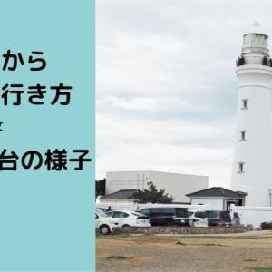 【関東最東端】犬吠埼灯台と白いポストへ行ってきた