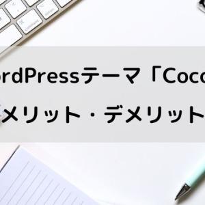 無料WordPressテーマ「Cocoon」を使ってみてのメリット・デメリット【高性能でおすすめ】