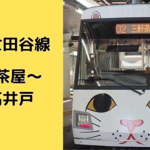 東京の下町を走る東急世田谷線の乗り方・乗車記/三軒茶屋→下高井戸
