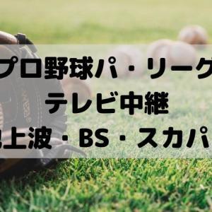 【2020年】パ・リーグ 地上波・BS・スカパープロ野球テレビ中継を解説