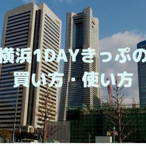 【京急往復+フリー乗車券】横浜1DAYきっぷの買い方・使い方