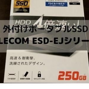 【外付けポータブルSSD】ELECOM ESD-EJシリーズをレビュー!