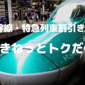 2021年春夏版 新幹線・特急列車割引きっぷ「えきねっとトクだ値」【お先にトクだ値スペシャルなら最大半額!】