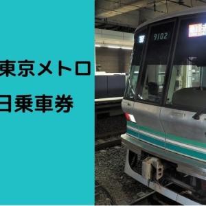 【期間限定】東急線・東京メトロ共通1日乗車券の買い方・使い方