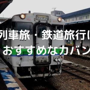 列車旅・鉄道旅行におすすめなカバン~リュックorスーツケース!?~