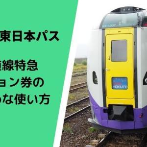 2021年夏 北海道&東日本パス北海道線特急オプション券のおすすめな使い方
