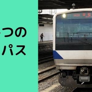 【2021年夏限定】ひみつの平日パスの買い方・使い方【東京近郊エリアで使える】