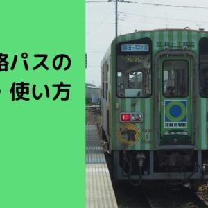 2021-2022年版 ときわ路パスの買い方・使い方【茨城県のJR・私鉄が乗り放題】