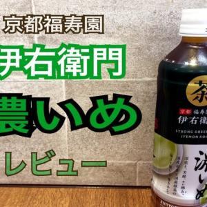【緑茶レビュー】SUNTORY 伊右衛門濃いめを飲んでみた