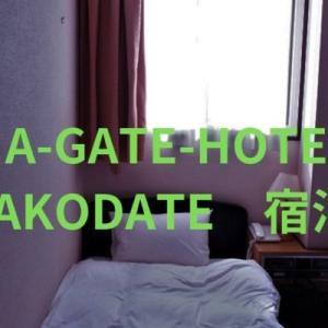 【函館駅前ビジネスホテル】AーGATE HOTEL HAKODATEをレビュー