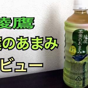 【緑茶レビュー】綾鷹 茶葉のあまみを飲んでみた