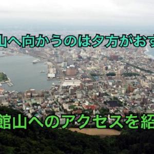 函館山へのアクセスを紹介、向かうのは夕方がおすすめ