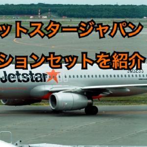【LCC】ジェットスタージャパンオプションセットを紹介