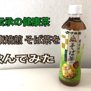 【健康茶】伝承の健康茶 健康焙煎 そば茶 を飲んでみた