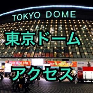 東京ドームへの電車でのアクセス3駅解説!