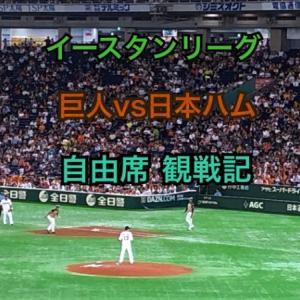 東京ドームでジャイアンツ2軍戦を観戦した