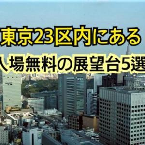 東京23区内にある入場無料の展望台5選!