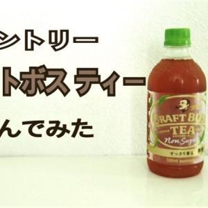 【紅茶レビュー】クラフトボス ティーを飲んでみた