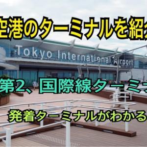 【羽田空港】第1・第2・国際線ターミナルの発着する航空会社を解説!