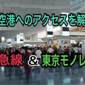 羽田空港へのアクセス 京急線&東京モノレールを解説