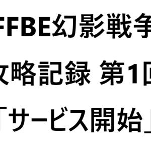 【FFBE幻影戦争の攻略記録】第1回「サービス開始」