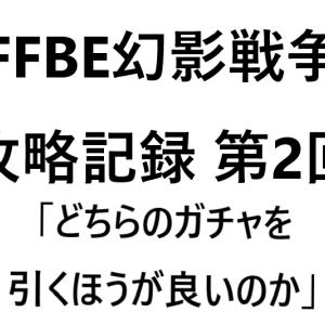 【FFBE幻影戦争の攻略記録】第2回「どちらのガチャを引くほうが良いのか」