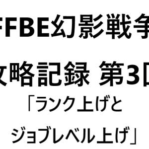 【FFBE幻影戦争の攻略記録】第3回「ランク上げとジョブレベル上げ」