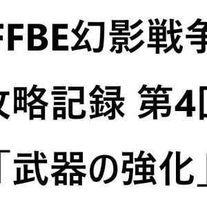 【FFBE幻影戦争の攻略記録】第4回「武器の強化」